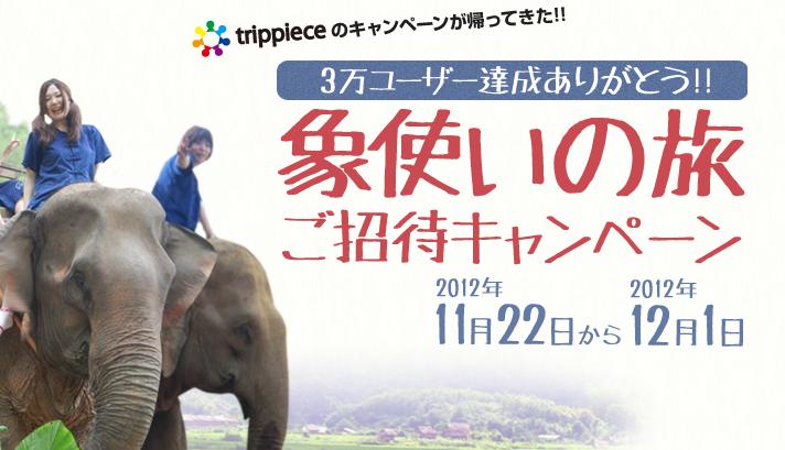 trippiece象使いキャンペーン画像