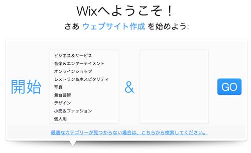 サイト制作Wix