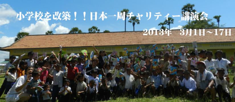 葉田甲太による日本一周チャリティー講演会
