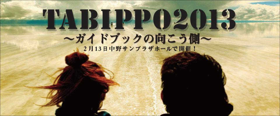 TABIPPO2013