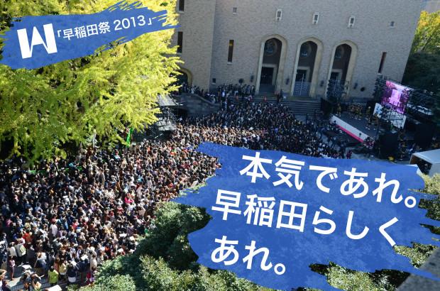 「早稲田祭2013」_mini
