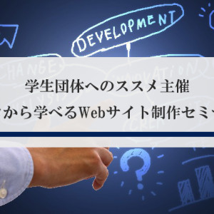 プログラミングセミナー案1