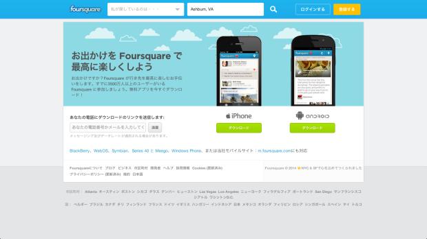 スクリーンショット 2014-01-29 20.31.22