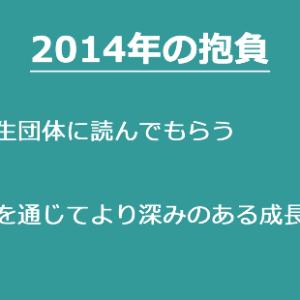 prospect2014
