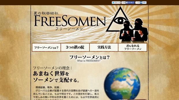 スクリーンショット 2014-02-05 18.31.29