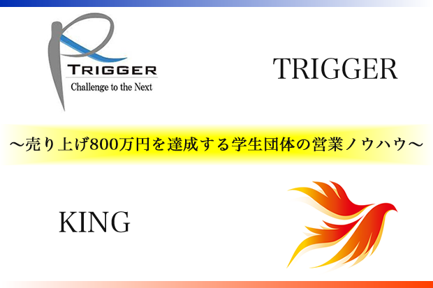 trigger_king.fw