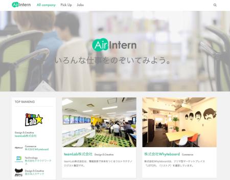 airintern