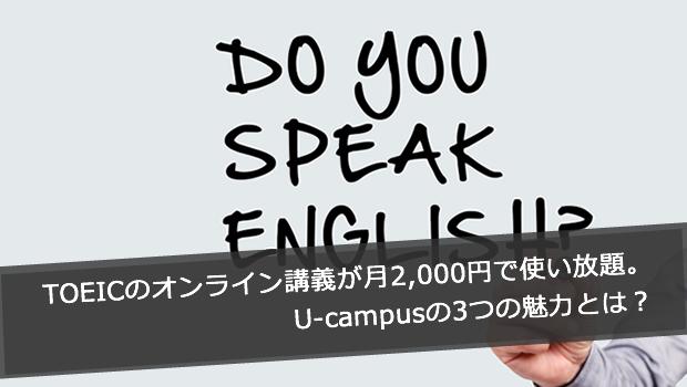 u-campus