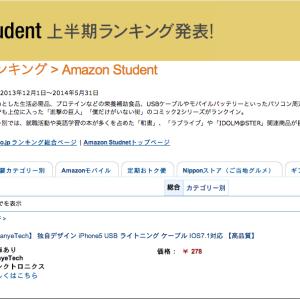 スクリーンショット 2014-06-13 18.32.40