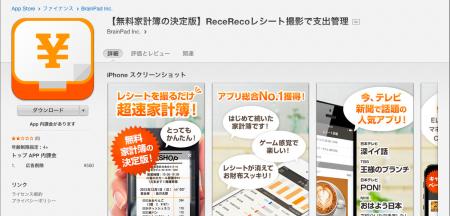 スクリーンショット 2014-06-20 11.50.49