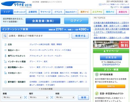 スクリーンショット 2014-06-06 21.25.17