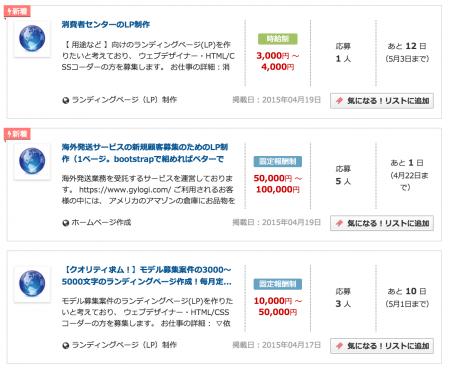 スクリーンショット 2015-04-21 16.18.08