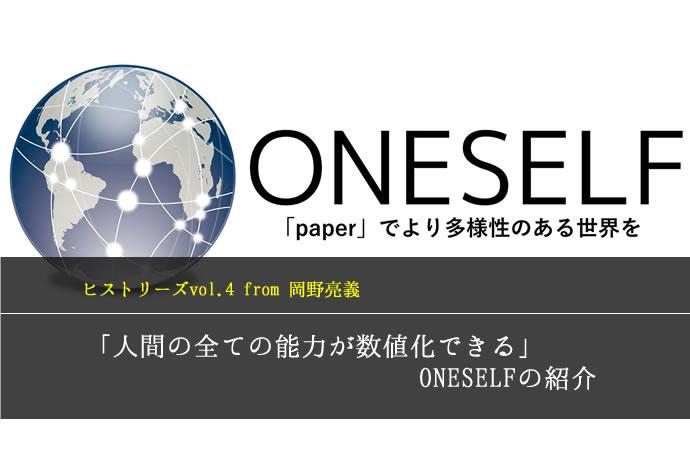 okano-4